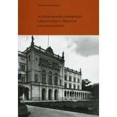 Die Albertus-Universität zu Königsberg, Preußen in Bildern (russische Ausgabe)