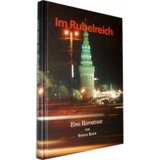 E-Book: Im Rubelreich